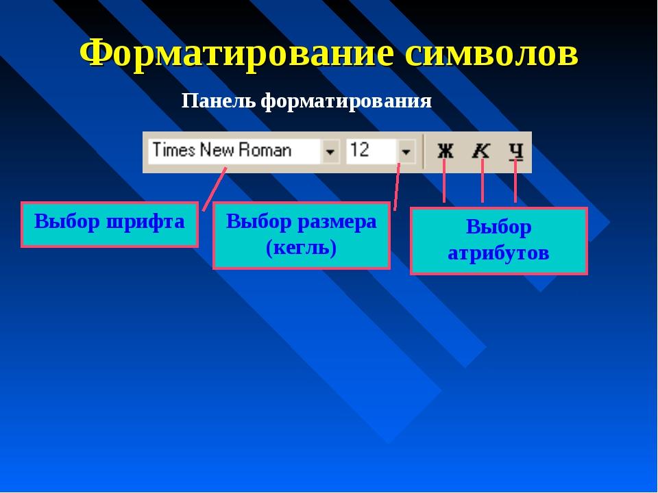 Форматирование символов Выбор шрифта Выбор размера (кегль) Выбор атрибутов Па...