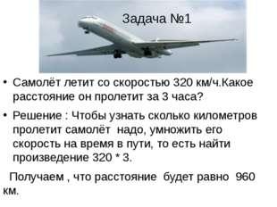 Задача №1  Самолёт летит со скоростью 320 км/ч.Какое расстояние он пролетит
