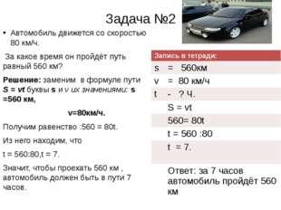 Задача №2  Автомобиль движется со скоростью 80 км/ч.  За какое время он про