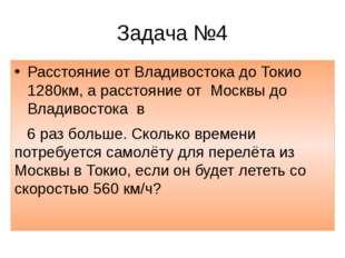 Задача №4 Расстояние от Владивостока до Токио 1280км, а расстояние от  Москв