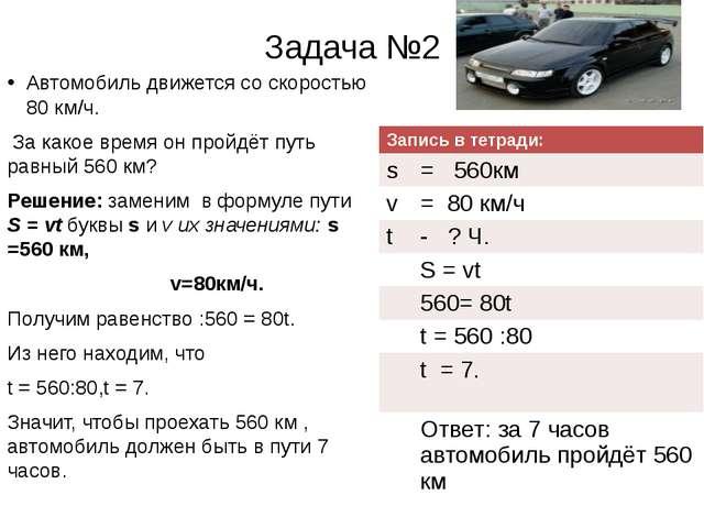 Задача №2  Автомобиль движется со скоростью 80 км/ч.  За какое время он про...