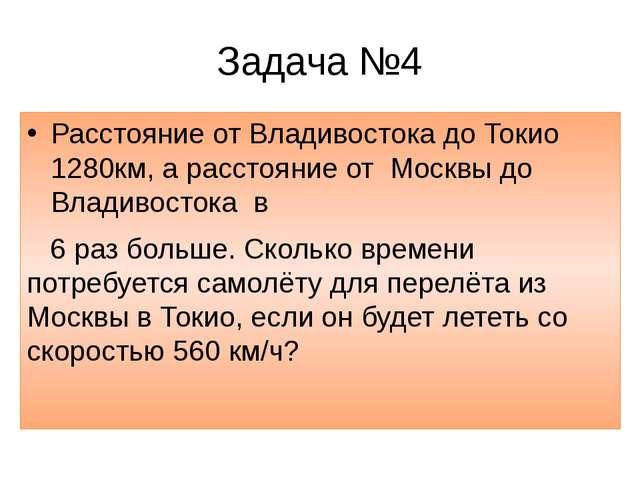 Задача №4 Расстояние от Владивостока до Токио 1280км, а расстояние от  Москв...