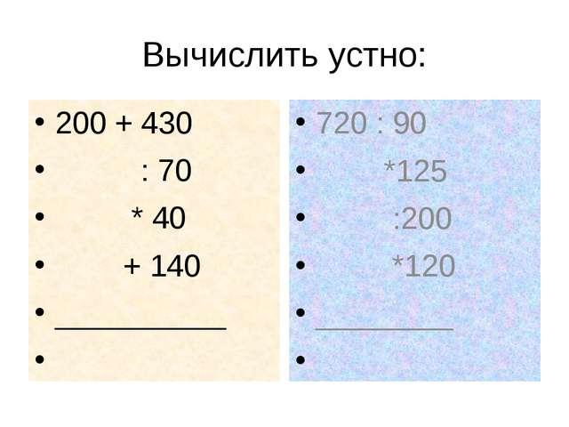 Вычислить устно: 200 + 430           : 70          * 40         + 140 __...