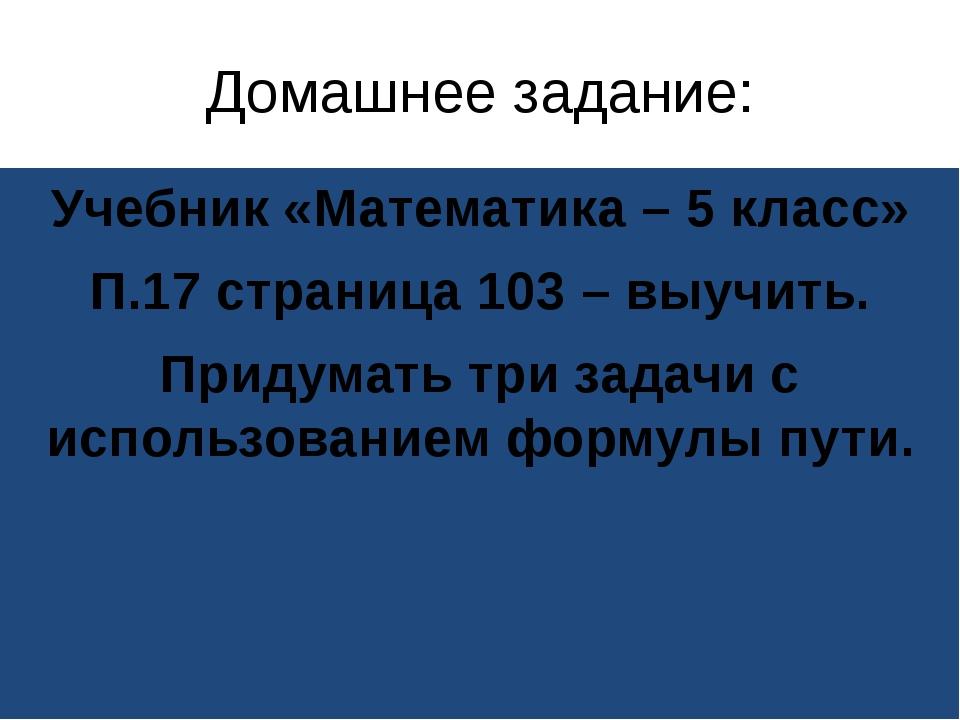Домашнее задание: Учебник «Математика – 5 класс» П.17 страница 103 – выучит...