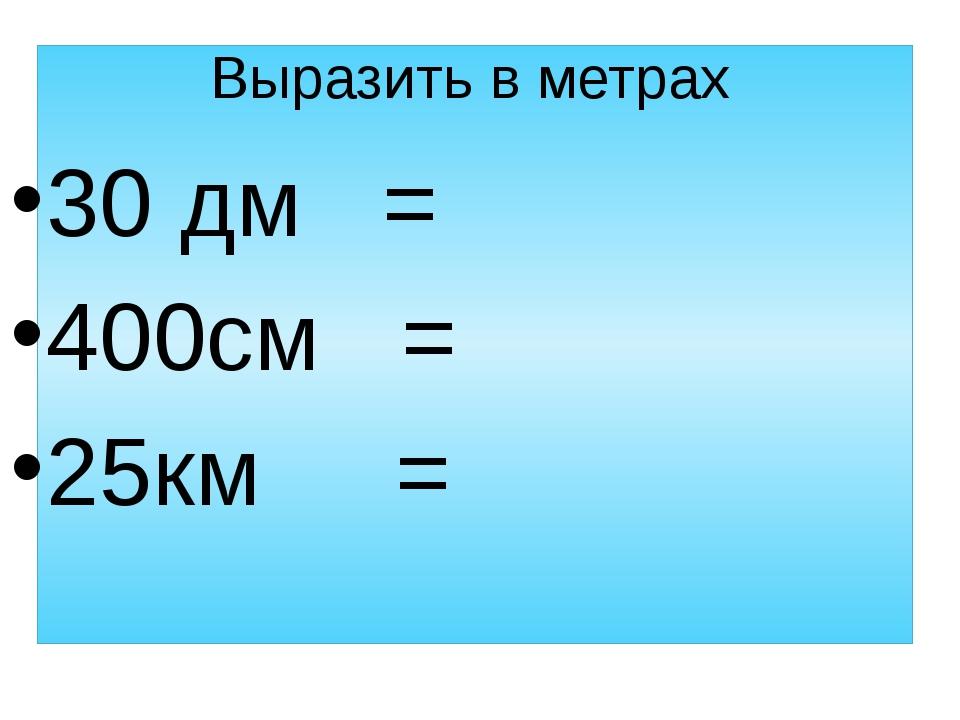 Выразить в метрах