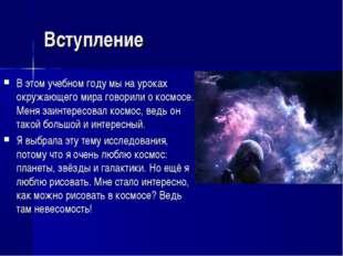 Вступление В этом учебном году мы на уроках окружающего мира говорили о космо