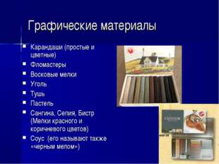 Графические материалы Карандаши (простые и цветные) Фломастеры Восковые мелки