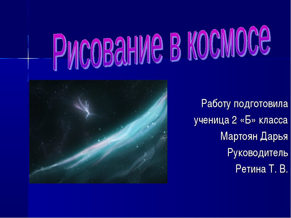 Работу подготовила ученица 2 «Б» класса Мартоян Дарья Руководитель Ретина Т. В.
