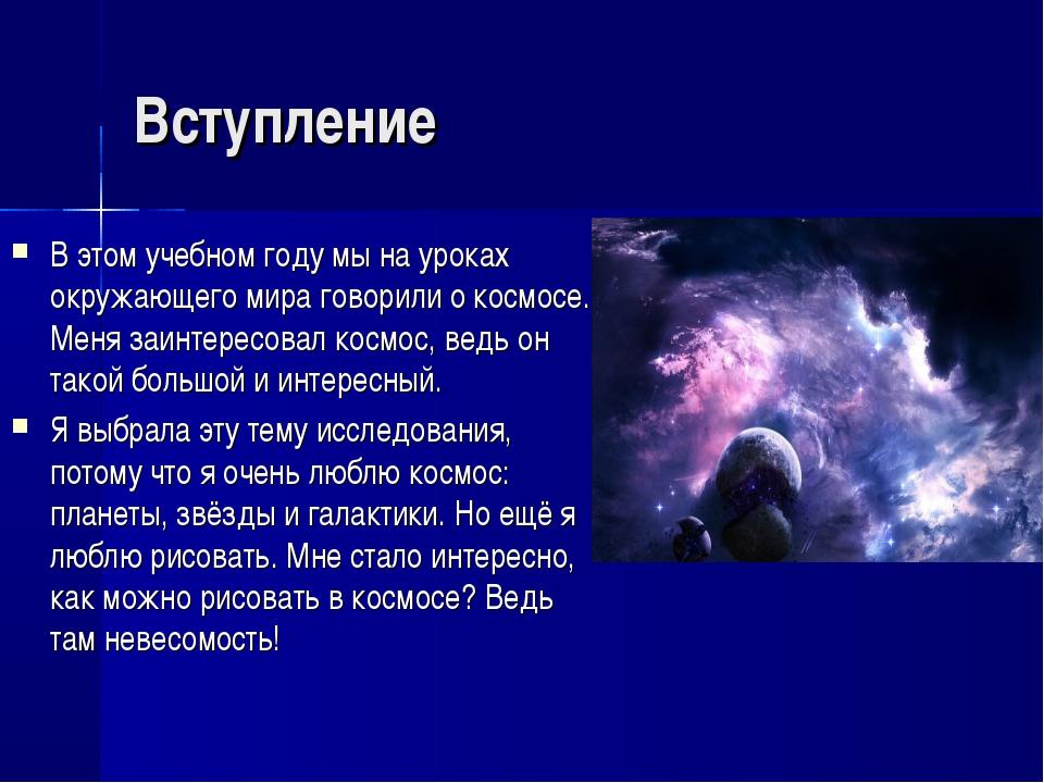 Вступление В этом учебном году мы на уроках окружающего мира говорили о космо...