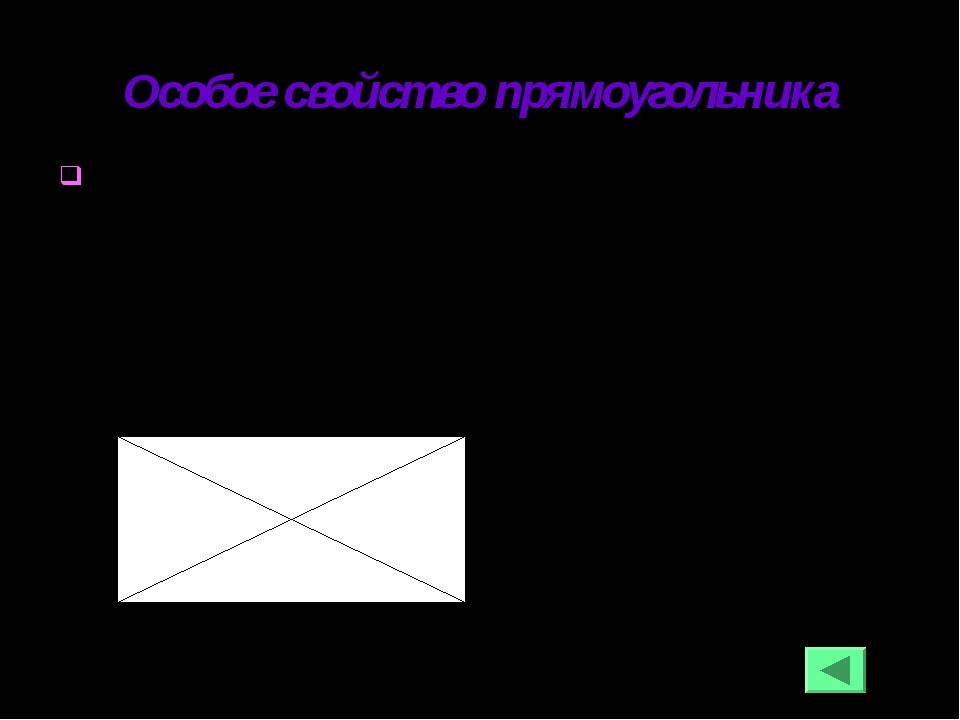 Особое свойство прямоугольника В прямоугольнике диагонали равны. B А C D AC =...