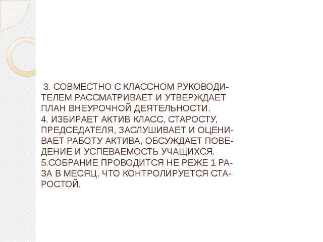 3. СОВМЕСТНО С КЛАССНОМ РУКОВОДИ- ТЕЛЕМ РАССМАТРИВАЕТ И УТВЕРЖДАЕТ ПЛАН ВНЕУ...