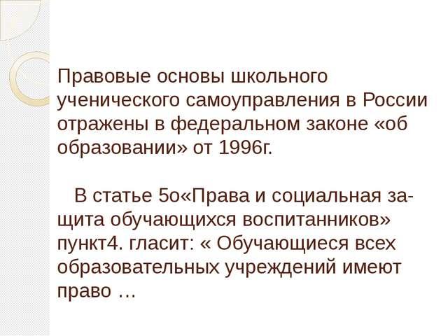 Правовые основы школьного ученического самоуправления в России отражены в фед...