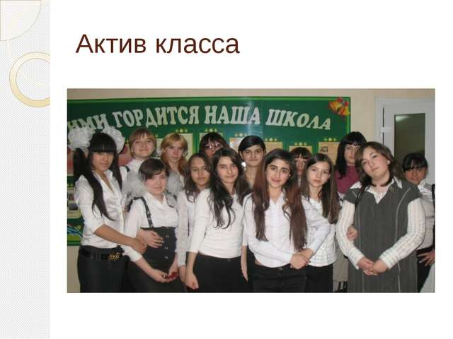 Актив класса