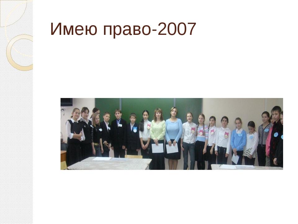 Имею право-2007