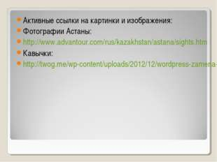 Активные ссылки на картинки и изображения: Фотографии Астаны: http://www.adva