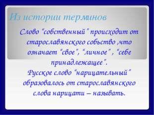 """Слово """"собственный"""" происходит от старославянского собьство ,что означает """"св"""