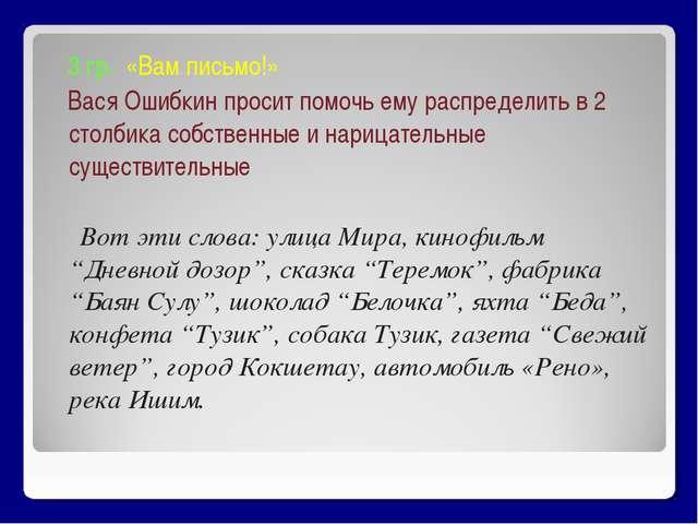 3 гр. «Вам письмо!» Вася Ошибкин просит помочь ему распределить в 2 столбика...