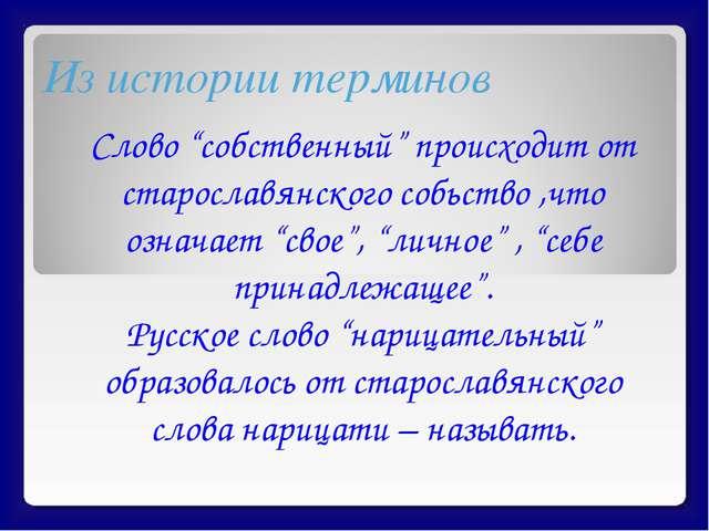 """Слово """"собственный"""" происходит от старославянского собьство ,что означает """"св..."""