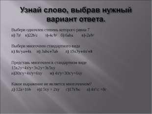 Выбери одночлен степень которого равна 7 и) 7а5 к)22b7c з)-4c3b4 б) 6aba в)-2