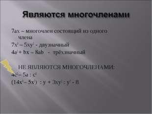 7ах – многочлен состоящий из одного  члена 7х3 – 5ху2 - двузначный 4а2 + bx