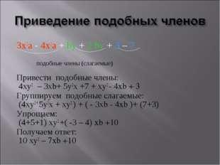 3х2а - 4х2а + by + 2 by + 3 – 7 подобные члены (слагаемые) Привести подобные