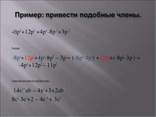 -8p4 +12p3 +4p4 -8p 2 +3p 2 Решение: -8p4+12p3+4p4-8p2 – 3p2= (-8p4 + 4p4) +1