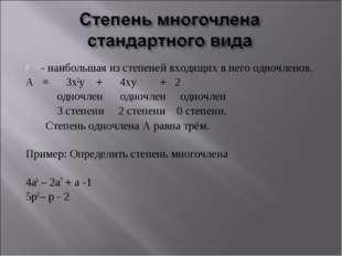 - наибольшая из степеней входящих в него одночленов. А = 3х2у + 4ху + 2 одноч