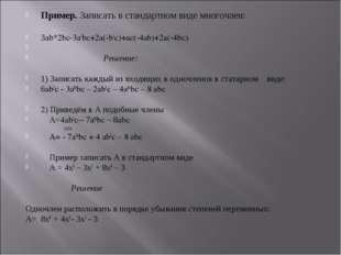 Пример. Записать в стандартном виде многочлен: 3ab*2bc-3a2bc+2a(-b2c)+ac(-4ab