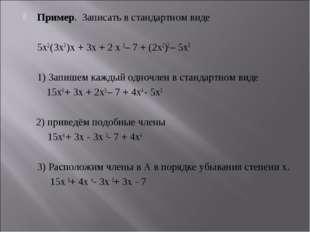Пример. Записать в стандартном виде 5х2 (3х3 )х + 3х + 2 х 3– 7 + (2х2)2 – 5
