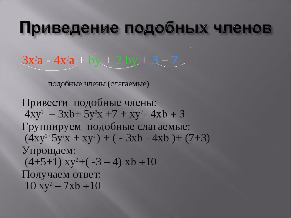3х2а - 4х2а + by + 2 by + 3 – 7 подобные члены (слагаемые) Привести подобные...