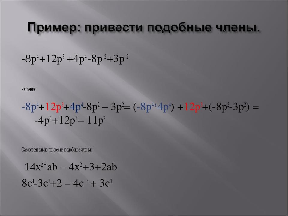-8p4 +12p3 +4p4 -8p 2 +3p 2 Решение: -8p4+12p3+4p4-8p2 – 3p2= (-8p4 + 4p4) +1...