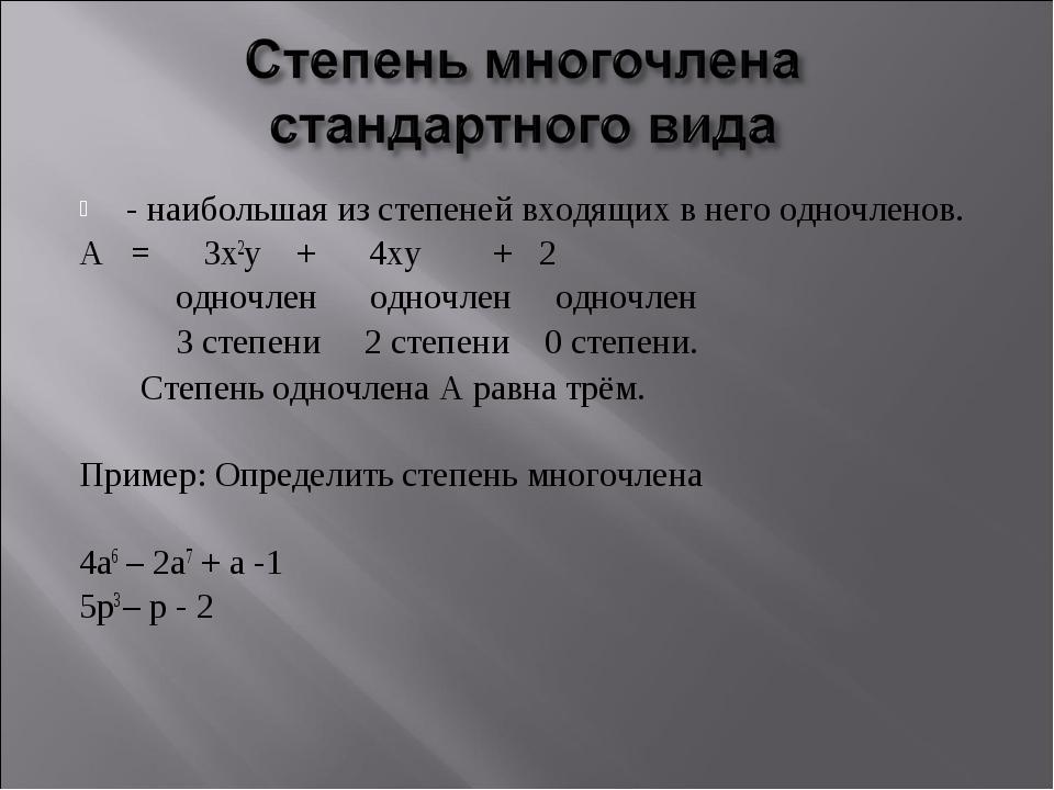 - наибольшая из степеней входящих в него одночленов. А = 3х2у + 4ху + 2 одноч...