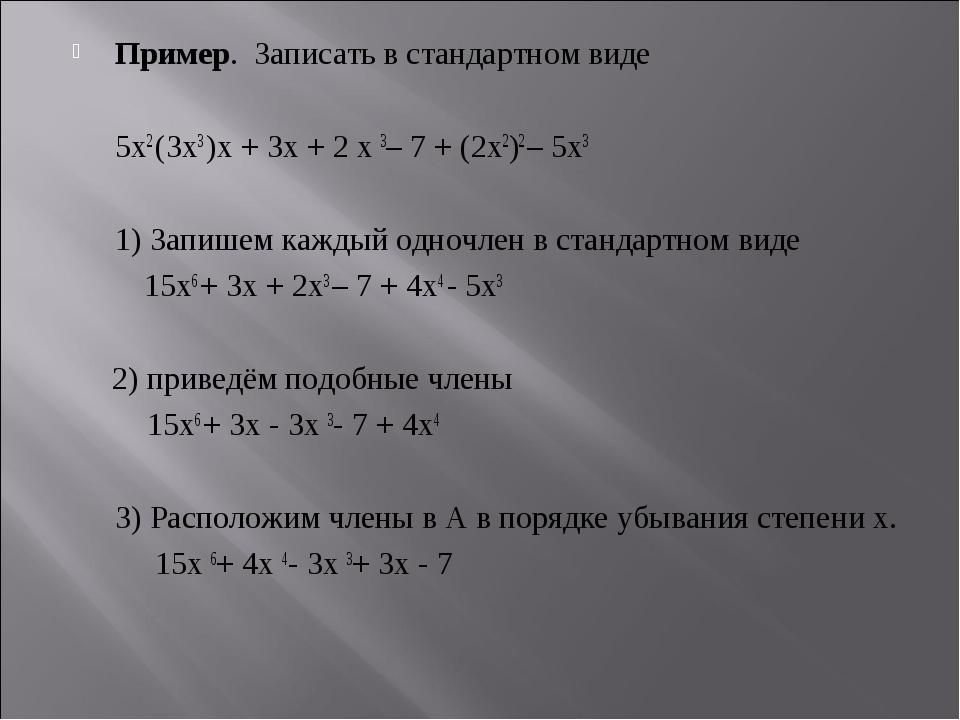 Пример. Записать в стандартном виде 5х2 (3х3 )х + 3х + 2 х 3– 7 + (2х2)2 – 5...