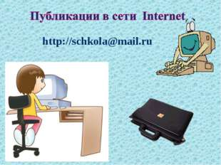 http://schkola@mail.ru