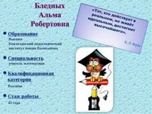 Образование Высшее Кокчетавский педагогический институт имени Валиханова Спец
