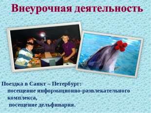 Поездка в Санкт – Петербург: посещение информационно-развлекательного комплек