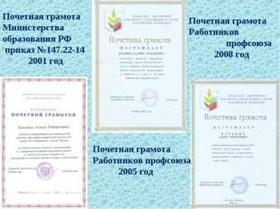 Почетная грамота Министерства образования РФ приказ №147.22-14 2001 год Почет