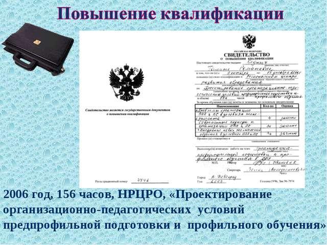 2006 год, 156 часов, НРЦРО, «Проектирование организационно-педагогических усл...