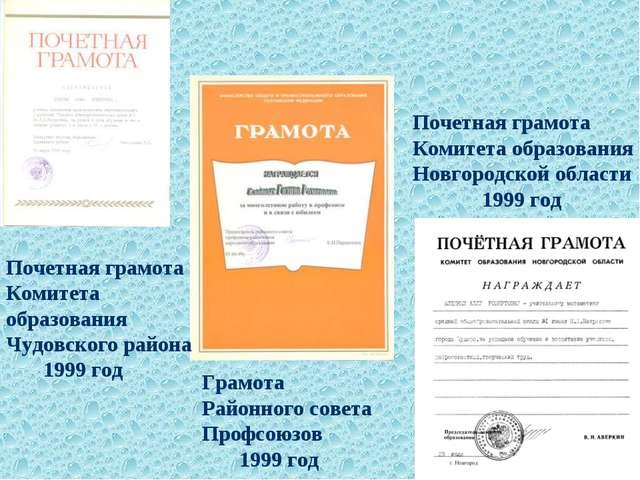 Почетная грамота Комитета образования Новгородской области 1999 год Грамота Р...