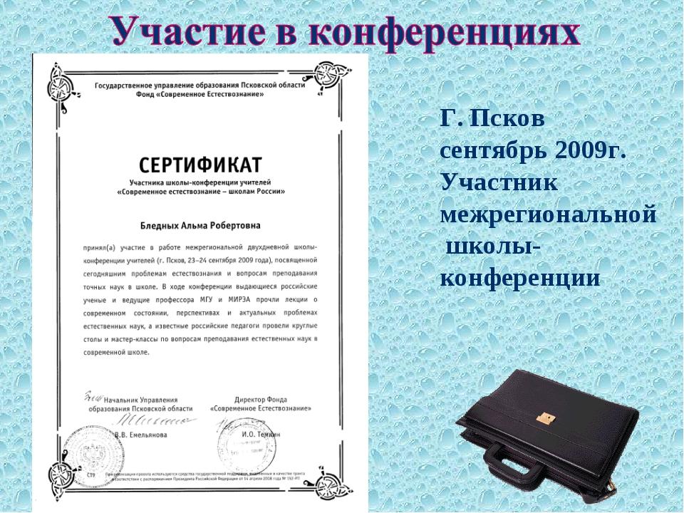 Г. Псков сентябрь 2009г. Участник межрегиональной школы-конференции