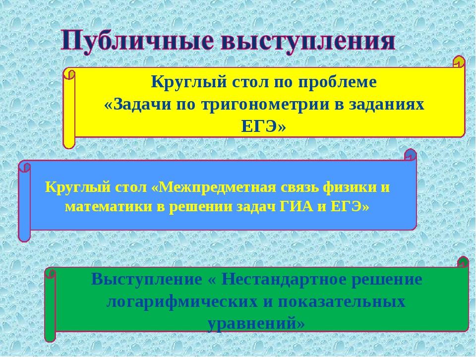 Круглый стол по проблеме «Задачи по тригонометрии в заданиях ЕГЭ» Круглый сто...