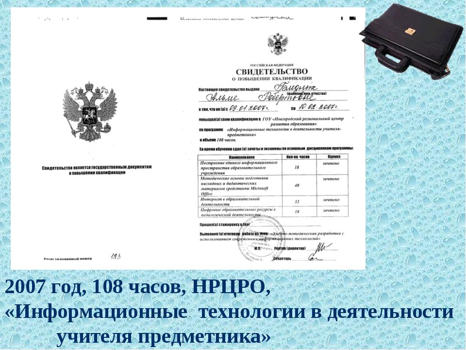 2007 год, 108 часов, НРЦРО, «Информационные технологии в деятельности учителя...