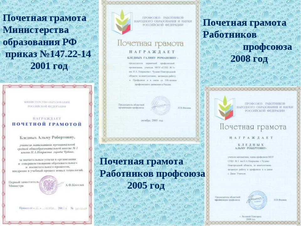 Почетная грамота Министерства образования РФ приказ №147.22-14 2001 год Почет...