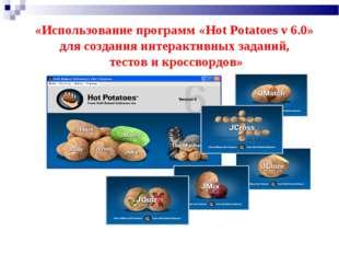 «Использование программ «Hot Potatoes v 6.0» для создания интерактивных задан