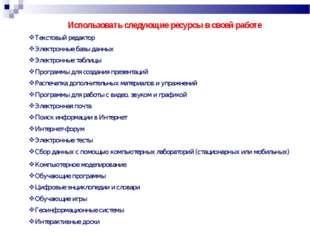 Использовать следующие ресурсы в своей работе Текстовый редактор Электронные