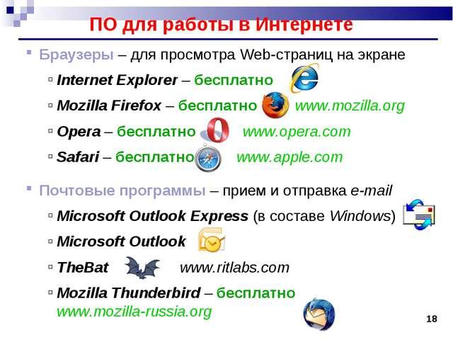 * ПО для работы в Интернете Браузеры – для просмотра Web-страниц на экране In...
