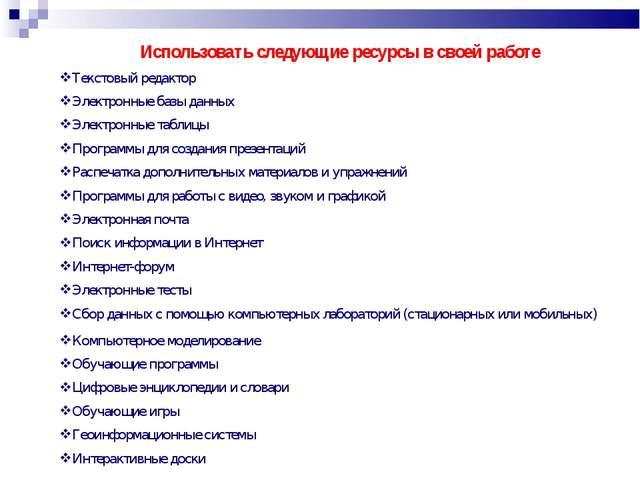 Использовать следующие ресурсы в своей работе Текстовый редактор Электронные...