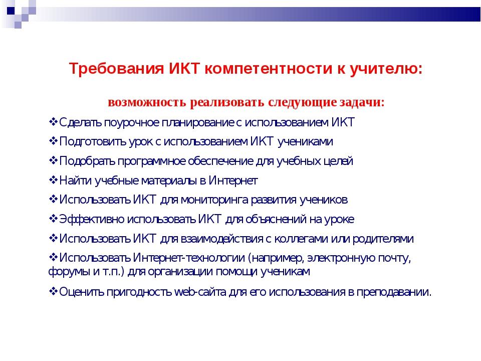 Требования ИКТ компетентности к учителю: возможность реализовать следующие за...