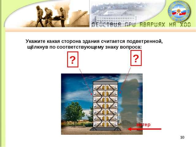 * Укажите какая сторона здания считается подветренной, щёлкнув по соответству...