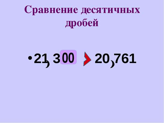 Сравнение десятичных дробей 21 3 20 761 00